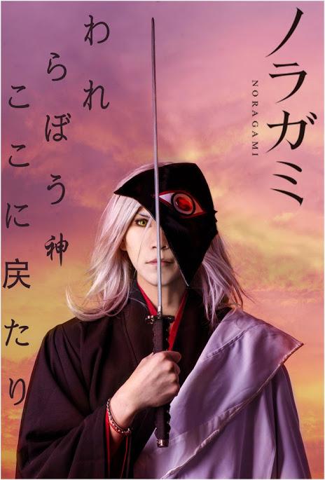 Noragami Rabo cosplay