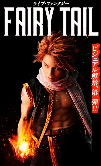 Live-action Fairy Tail Stage Play is Soon Coming!