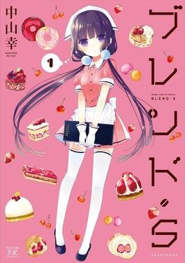 Blend_S_manga_volume_1_cover